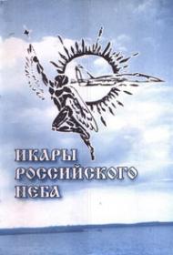 Дольников М.Л., Дольникова М.Л. Икары российского неба