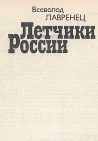 Лавренец В.И. Летчики России