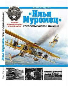 Хайрулин М. «Илья Муромец». Гордость русской авиации
