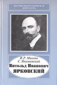 Михеев В.Р., Янушевский С. Витольд Иванович Ярковский