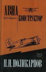 Иванов В.П. Авиаконструктор Н.Н. Поликарпов