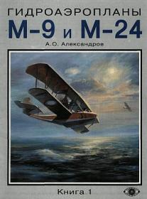 Александров А.О. Гидроаэропланы М-9 и М-24