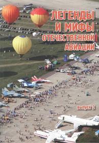 Дёмин А.А. Легенды и мифы отечественной авиации. Выпуск 2