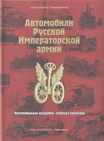 Кирилец С., Канинский Г. Автомобили Русской Императорской армии