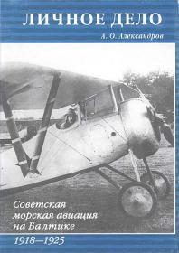 Александров А.О. Советская морская авиация на Балтике. 1918 - 1925 г.