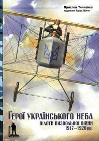Тинченко Я. Герои Украинского неба