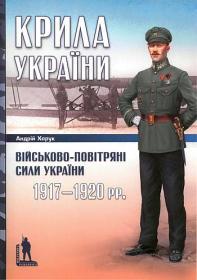 Харук А. Крылья Украины: Военно-воздушные силы Украины 1917-1920 гг.