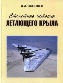 Соболев Д.А. Столетняя история летающего крыла