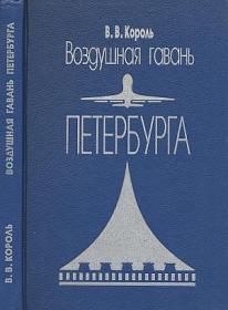Король В. В. Воздушная гавань Петербурга