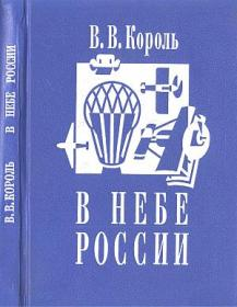 Король В. В. В небе России