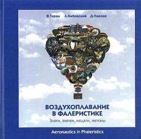 Таран В.П., Кибовский А.В., Павлов Д.Б. Воздухоплавание в фалеристике