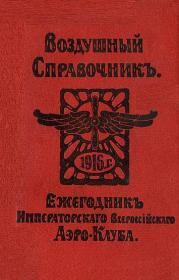 Вейгелин К.Е. Воздушный справочник 1916 г. Ежегодник ИВАК