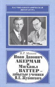 Михеев В.Р. Иван Давович Акерман и Михаил Ваттер - забытые ученики Н. Е. Жуковского