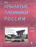 Обложка книги Александров А.О., Петров Г.Ф. Крылатые пленники России