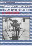 Американские гидроаэропланы в России. Суперобложка